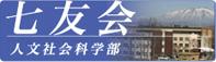 七友会 人文社会科学部